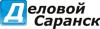 Деловой Саранск