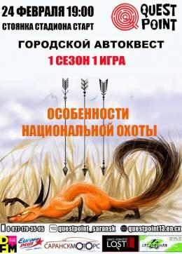 """Автоквест """"Особенности национальной охоты"""""""