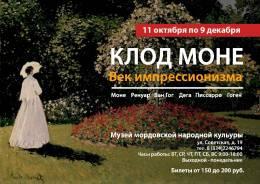 Выставка «Клод Моне. Век импрессионизма»