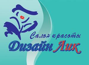 Дизайн лик саранск официальный сайт