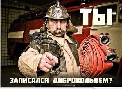 DOCX О создании добровольной пожарной дружины
